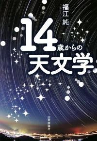 『14歳からの天文学』の表紙