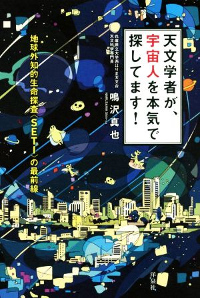 『天文学者が、宇宙人を本気で探してます! ~地球外知的生命探査〈SETI〉の最前線』の表紙