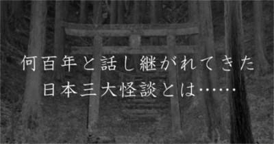 日本三大怪談