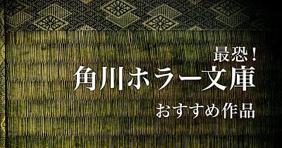 最恐!角川ホラー文庫作品