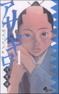 『アサギロ~浅葱狼~』表紙