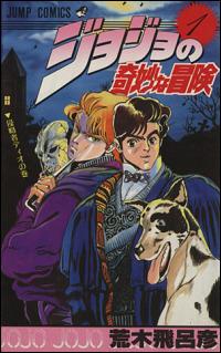 『ジョジョの奇妙な冒険』表紙