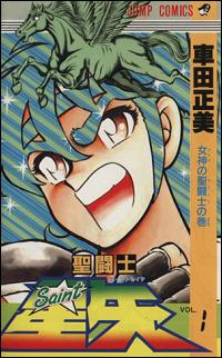 『聖闘士星矢』表紙