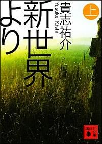 『新世界より』表紙