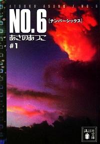 『NO.6』表紙