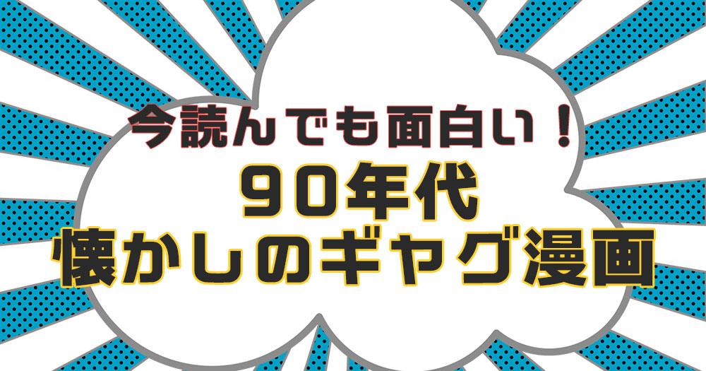 90年代ギャグ漫画紹介