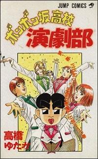 『ボンボン坂高校演劇部』表紙