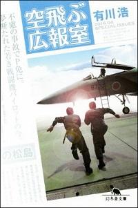 『空飛ぶ広報室』表紙