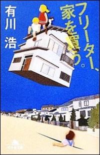 『フリーター、家を買う』表紙