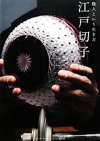 『職人という生き方 江戸切子』表紙