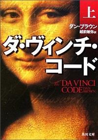 『ダ・ヴィンチ・コード』表紙