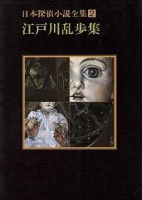 「江戸川乱歩日本探偵小説全集(2)」表紙