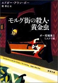 『モルグ街の殺人・黄金虫』表紙