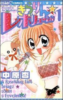 『きらりん☆レボリューション』表紙