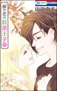『桜の花の紅茶王子』表紙