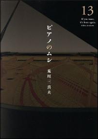 『ピアノのムシ』13巻表紙
