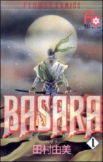 『BASARA』表紙