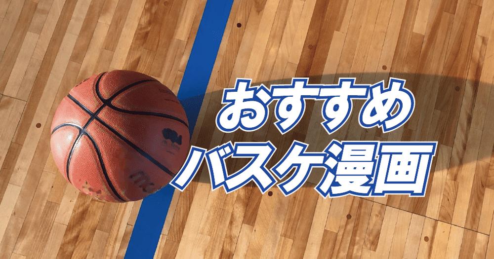 おすすめの名作バスケ漫画