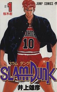 漫画『SLAM DUNK』表紙