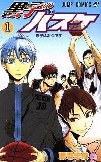 漫画『黒子のバスケ』表紙