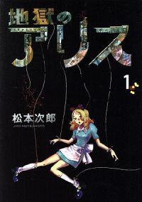 『地獄のアリス』表紙