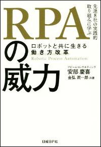 『RPAの威力 ロボットと共に生きる働き方改革』表紙