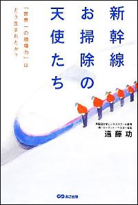 『新幹線お掃除の天使たち』表紙