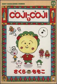『COJI-COJI (コジコジ)』表紙