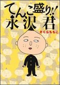『てんこ盛り!!永沢君』表紙