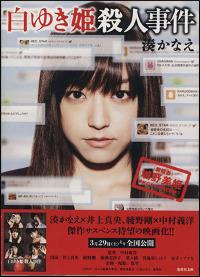 『白ゆき姫殺人事件』表紙