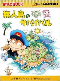 「科学漫画サバイバルシリーズ」表紙