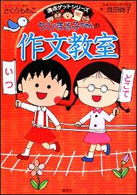 『ちびまる子ちゃんの作文教室』表紙