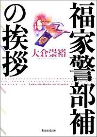 書籍『福家警部補の挨拶』表紙