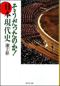 『そうだったのか!日本現代史』表紙