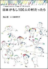 『日本がもし100人の村だったら』表紙