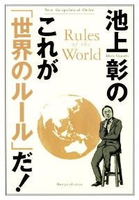 『池上彰のこれが「世界のルール」だ!』表紙