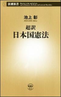 『超訳 日本国憲法』表紙