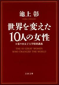 『世界を変えた10人の女性 お茶の水女子大学特別講義』表紙