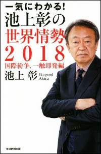 『一気にわかる!池上彰の世界情勢2018』表紙
