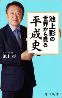 『池上彰の世界から見る平成史』表紙