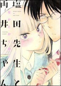 『塩田先生と雨井ちゃん』表紙