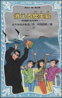 『消える総生島』表紙