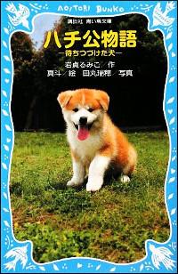 『ハチ公物語 待ちつづけた犬』表紙