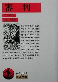 『審判』表紙