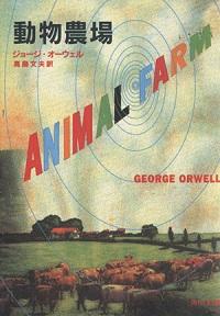 『動物農場』表紙