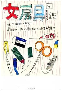 『文房具図鑑 事務用品』表紙