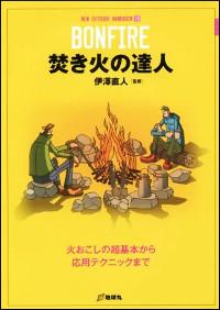『焚き火の達人』表紙