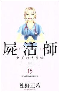『屍活師 女王の法医学』15巻表紙