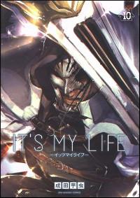 『IT'S MY LIFE』10巻表紙