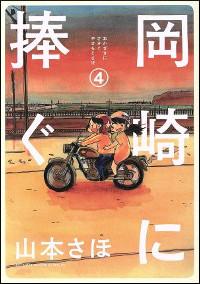 『岡崎に捧ぐ』4巻表紙